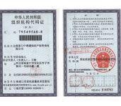组织机构代码证/