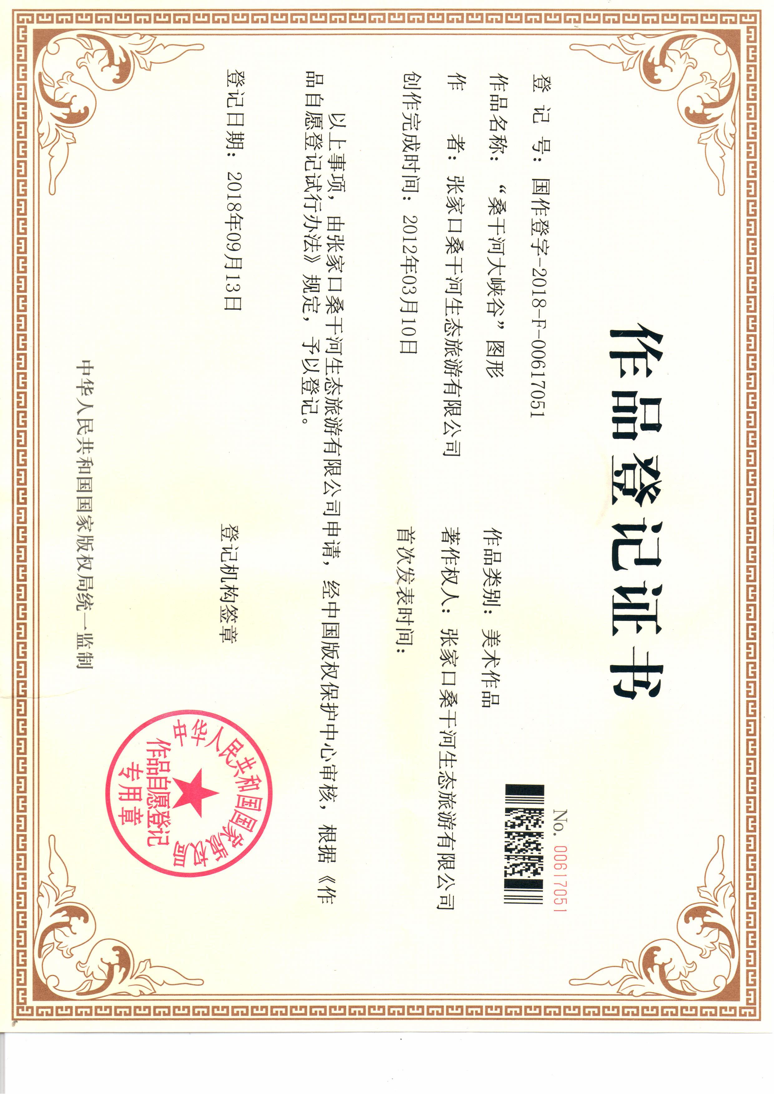 桑干河版权证书