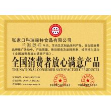 荣誉证书/