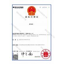 商标注册证/