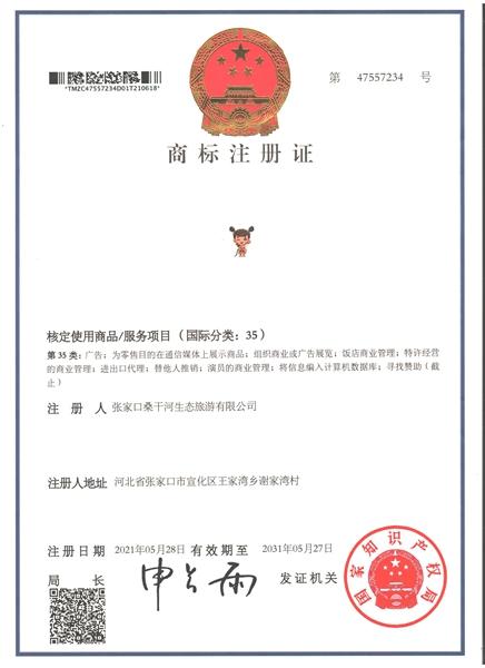 桑干河注册商标
